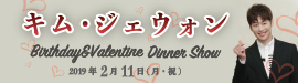 Birthday & Valentine Dinner Show